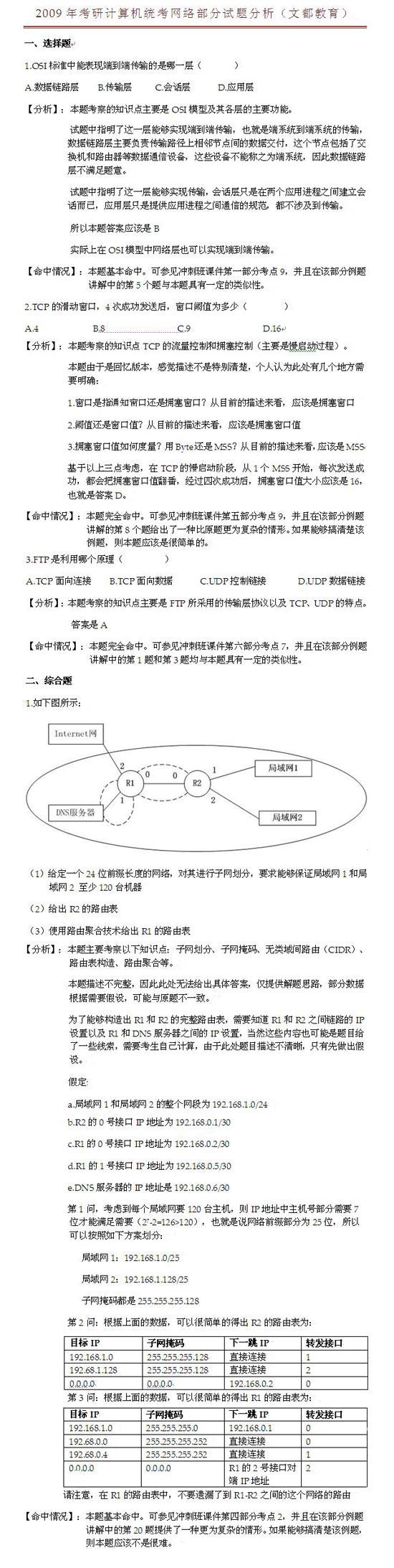 09年考研计算机统考网络部分试题分析