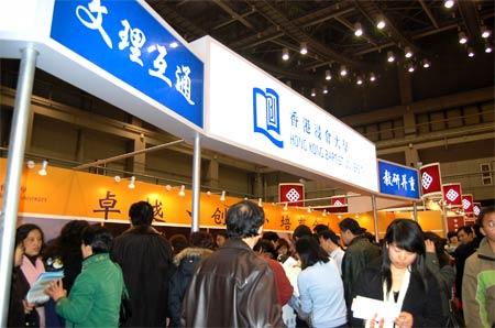 图文:第13届中国国际教育展香港浸会大学展位
