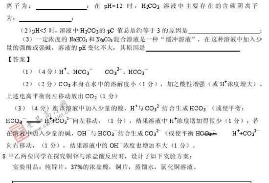 2008年高考最有可能考到的20题(化学)(5)