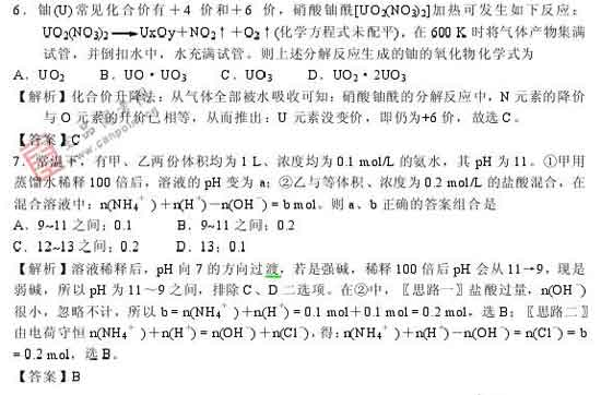 2008年高考最有可能考到的20题(化学)(2)