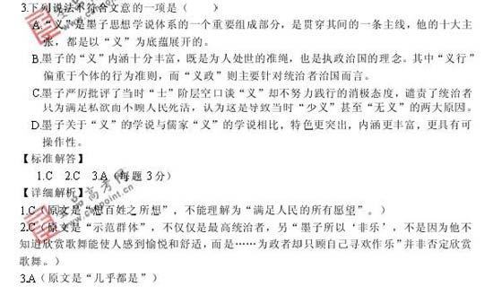 2008年高考最有可能考到的20题(语文)(4)