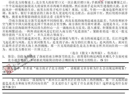 2008年高考最有可能考到的20题(语文)(6)
