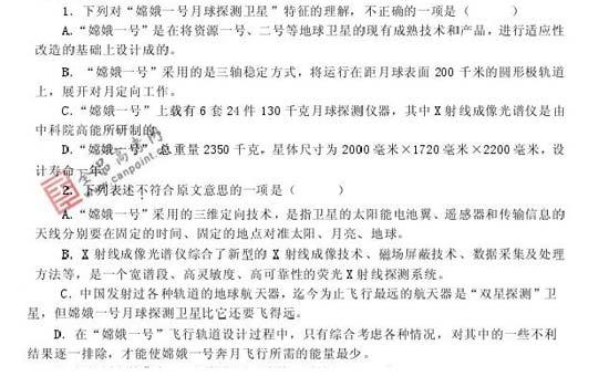2008年高考最有可能考到的20题(语文)(3)