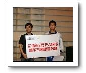 获得2万元出国游 的幸运观众和李亮老师