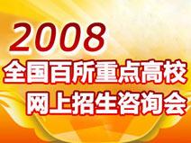 08年百所重点高校招生咨询会
