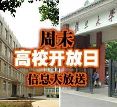 部分在京高校校园开放日和高招咨询安排