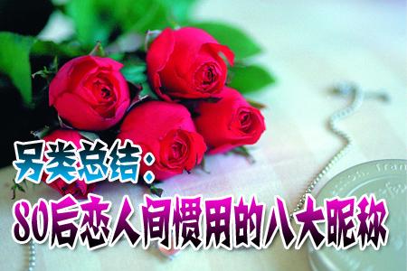 2月14日青春社区快报:80后恋人惯用的八大昵称