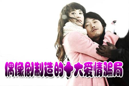 3月14日青春社区快报:偶像剧制造的十大骗局