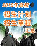 2010高校招生简章、计划