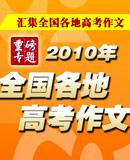 2010年各地高考作文