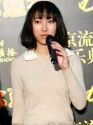 王若琳不变特色造型