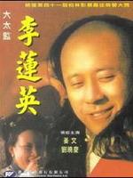 1991年-《大太监李莲英》第41届特别鼓励奖