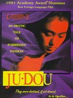 1993年-巩俐《菊豆》第43届柏林电影节荣誉奖