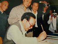 为故乡蒙山中学题字(1987年)