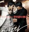 韩片《电影就是电影》