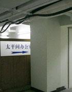 太平间办公室门窗紧锁