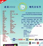 2002迷笛音乐节