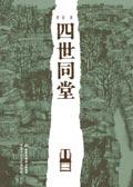小说《四世同堂》