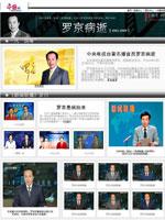 中国网专题