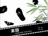 观众最喜爱的最佳自然环境影片《家园》