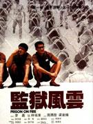 《监狱风云》(1987)
