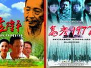 纪念新中国成立60周年首批献礼片