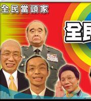 郭子乾邰智源等(《全民最大党》)