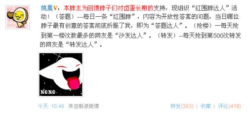 """明星微博日报:姚晨发起""""红围脖达人""""运动"""
