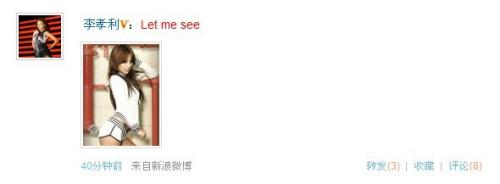 陈坤开微博首日粉丝近万李孝利美图大轰炸(图)