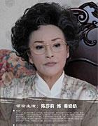 陈莎莉 饰 秦奶奶