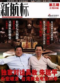 新航标:对话吴敦朱延平 回顾台湾商业片