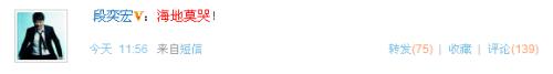 明星微博:众星心系海地强震发微博为灾民祈福
