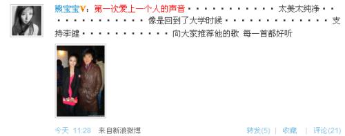 明星微博:《仙剑3》即将开播刘镇伟开织围脖