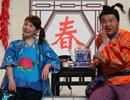 春节家庭秀