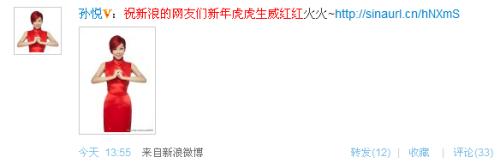 杨千�眯�老公开微博孙悦红装给网友拜年(组图)