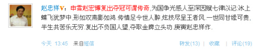 明星微博:赵忠祥赋诗赞申赵宝哥哥动笔写小说