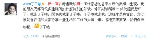 明星微博:杨幂谈美女嫁富豪董璇分享考试经验