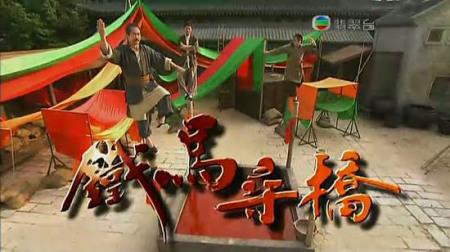 策划:TVB春季档攻略《唐伯虎》PK《铁马寻桥》