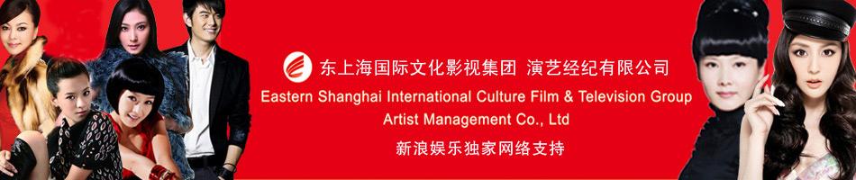 东上海官网
