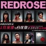 时尚版《红玫瑰与白玫瑰》时间:4月15日-5月16日地点:东方先锋剧场