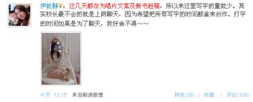 明星微博:赵薇被扯进王益受贿案众网友鸣不平