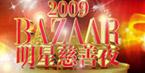 2009明星慈善夜