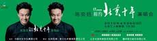 陈奕迅相约十年2010北京个唱