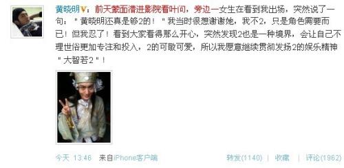 微博:李冰冰粉丝数破百万众星发微博纪念512