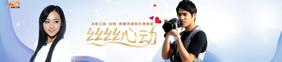 2010偶像剧《丝丝心动》全集