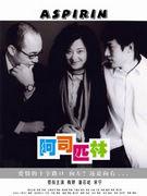 电影《阿司匹林》(2006年)