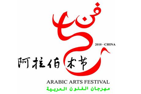 阿拉伯艺术节