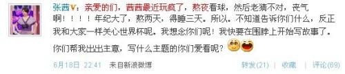 张茜写微博小说征主题侯佩岑首次发言秀靓照
