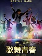 《歌舞青春》海报集