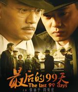 《最后的99天》